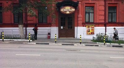 "Photo of Theater Творческий клуб ""Созвездие"" at Ул. Радищева, 14, Саратов, Russia"