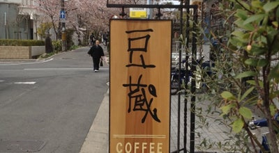 Photo of Cafe 珈琲 豆蔵 ( Coffee Mamekura ) at 法蓮町972-1, 奈良市 630-8113, Japan
