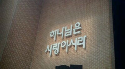 Photo of Church 분당우리교회 at 분당구 이매1동 378, 성남시 463-829, South Korea