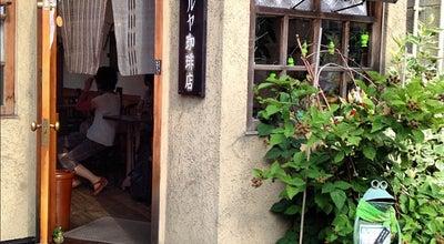 Photo of Coffee Shop カエルヤ珈琲店 at 北1条西17丁目1-16, 札幌市中央区, Japan