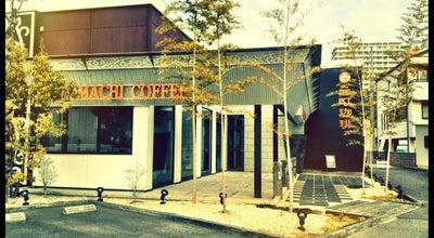 Photo of Cafe 元町珈琲 愛知蒲郡の離れ at 港町18-27, 蒲郡市, Japan