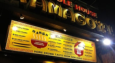 Photo of Ramen / Noodle House Tamagoya! Noodle House at 2 Soliven Ave, Brgy Mayamot, Antipolo City 1870, Philippines