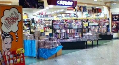 Photo of Bookstore くまざわ書店 釧路店 at 桂木1-1-7, 釧路郡釧路町 088-0621, Japan