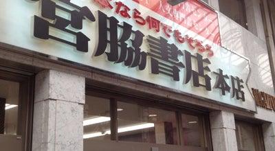 Photo of Bookstore 宮脇書店 本店 at 丸亀町4-8, 高松市 760-0027, Japan