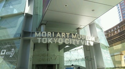 Photo of Art Museum 森美術館 (Mori Art Museum) at 六本木6-10-1, 港区 106-6161, Japan
