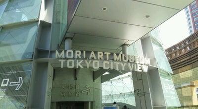 Photo of Art Museum 森美術館 (Mori Art Museum) at 六本木6-10-1, 港区 106-6161, Japan