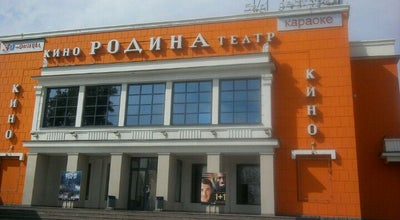Photo of Movie Theater Родина at Просп. Ленина, 19, Барнаул, Russia