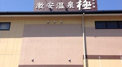 Photo of Spa 激安温泉 極 (きわみ) at 松河戸町2154-3, 春日井市 486-0932, Japan