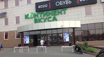 Photo of Supermarket Континент Вкуса at Трк «променад-3», Кемерово, Russia