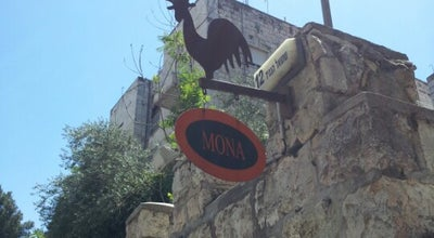 Photo of Restaurant Mona (מונא) at 12 Shmuel Hagid St., Israel