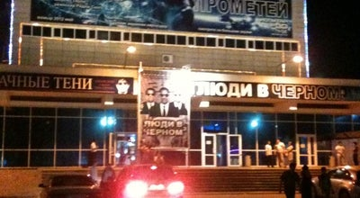 Photo of Movie Theater Юбилейный at Казахстан 59, Ust-Kamenogorsk 070000, Kazakhstan
