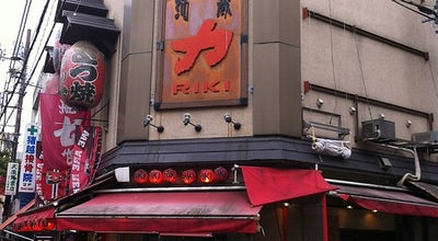 Photo of Sake Bar 酒蔵 力 浦和本店 at 浦和区仲町1-3-7, さいたま市 330-0062, Japan
