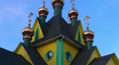 Photo of Church Всехсвятский Храм at Ул. Ульяновская, 2, Ульяновск, Russia