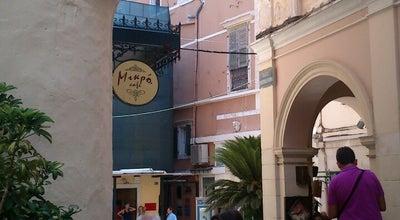 Photo of Cafe Μικρό Καφέ  (Mikro Cafe) at Θεμιστοκλέους Κοτάρδου 42, Kerkyra, Ionian Islands 491 00, Greece