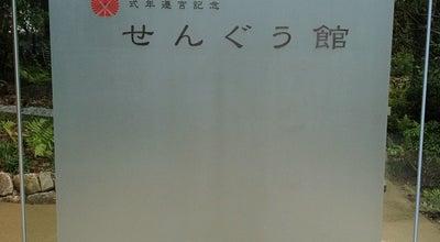 Photo of History Museum 式年遷宮記念 せんぐう館 at 豊川町前野126-1, 伊勢市 516-0042, Japan