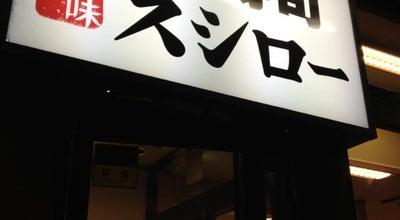 Photo of Sushi Restaurant スシロー 北本店 at 二ツ家4-88, 北本市 364-0014, Japan