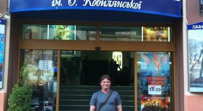 Photo of Movie Theater Палац кіно ім. О.Кобилянської at Вул. Кобилянської, 14, Чернівці, Ukraine