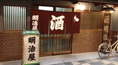 Photo of Sake Bar 明治屋 viaあべのwalk at 阿倍野筋1-6-1, 大阪市, Japan
