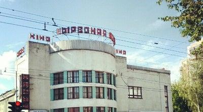 Photo of Movie Theater Чырвоная Зорка at Первомайская Ул., 14, Могилёв, Belarus