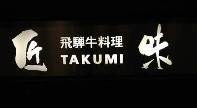 Photo of Steakhouse 飛騨牛料理 匠味 at 橋本町2-52, 岐阜市, Japan