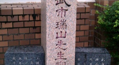 Photo of Historic Site 武市瑞山先生殉節之地 at 帯屋町2-5-18, 高知市 780-0841, Japan