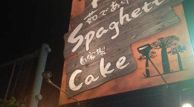 Photo of Italian Restaurant マンマパスタ バオバブ 千葉都町店 at 中央区鶴沢町20-18, 千葉県 260-0003, Japan