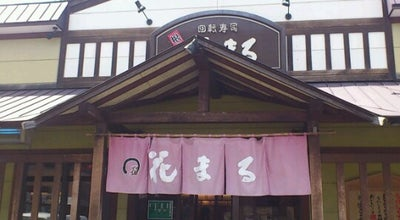 Photo of Sushi Restaurant 根室花まる 南25条店 at 南25条西14丁目, 札幌市, Japan
