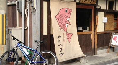 Photo of Dessert Shop 鯛焼工房 やきやきや at 加古川町篠原町59, 加古川市, Japan