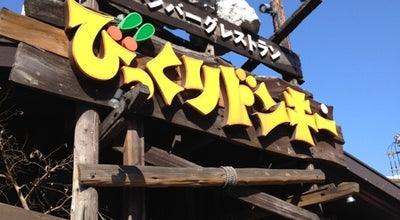 Photo of Steakhouse びっくりドンキー 青葉台店 at 青葉区青葉台1-1-6, 横浜市 227-0062, Japan