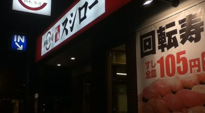 Photo of Sushi Restaurant スシロー 福山新涯店 at 新涯町3丁目21-3, 福山市, Japan