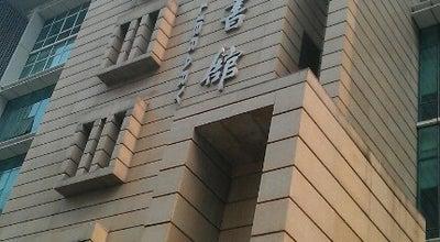 Photo of Library 南京图书馆 Nanjing Library at 189 Zhongshan E. Rd., Nanjing, Ji 210018, China