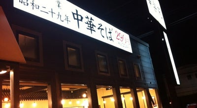 Photo of Ramen / Noodle House 幸楽苑 戸田店 at 下前2-12-12, 戸田 335-0016, Japan