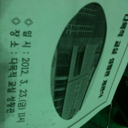 Photo taken at 성황초등학교 by Jihyun P. on 3/23/2012