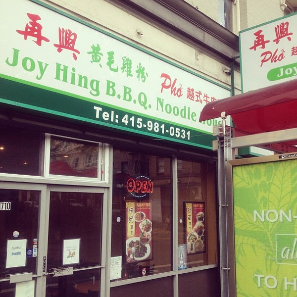 Photo taken at Joy Hing Noodle House 再興黃毛鷄粉 by River M. on 7/27/2013