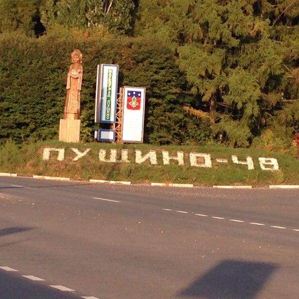 Photo taken at Пущино by Leonid I. on 9/13/2014