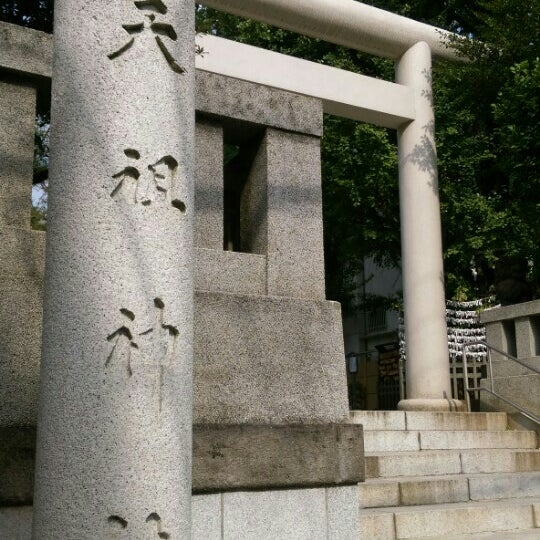 Photo taken at 大塚天祖神社 by Clomi9999 on 10/24/2015
