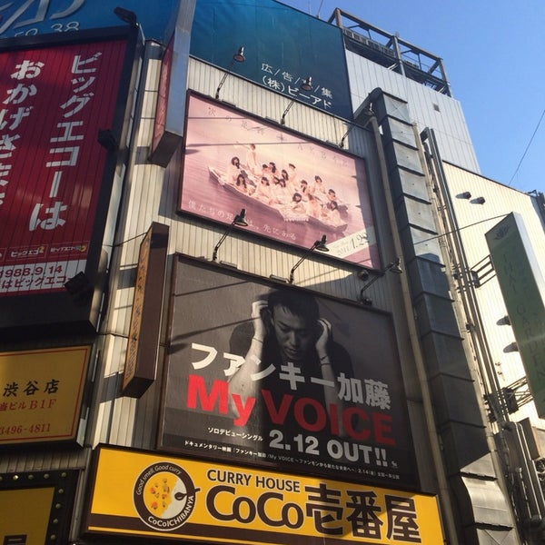 Photo taken at CoCo壱番屋 渋谷区宇田川町店 by 柳 喜. on 1/29/2014