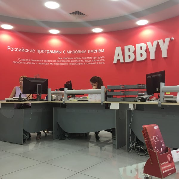 Photo taken at ABBYY HQ by Alyona K. on 8/2/2016