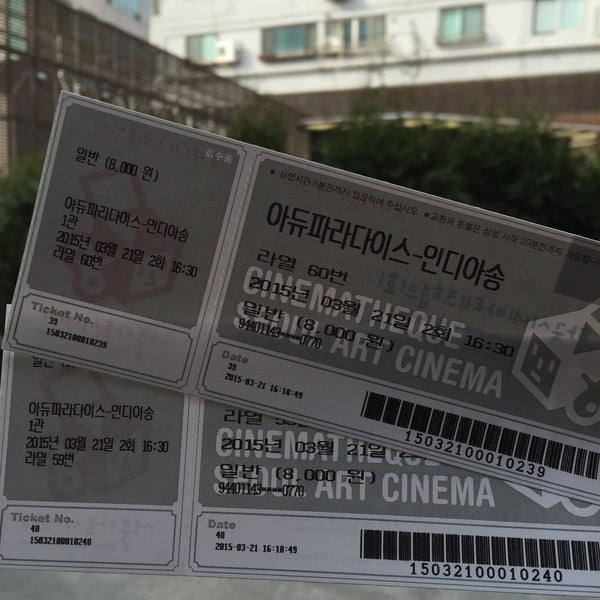 Photo taken at 서울아트시네마 (Cinematheque Seoul Art Cinema) by 미라 서. on 3/21/2015