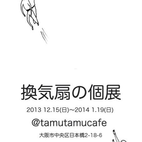 Photo taken at tamutamucafe by tamutamucafe on 12/13/2013