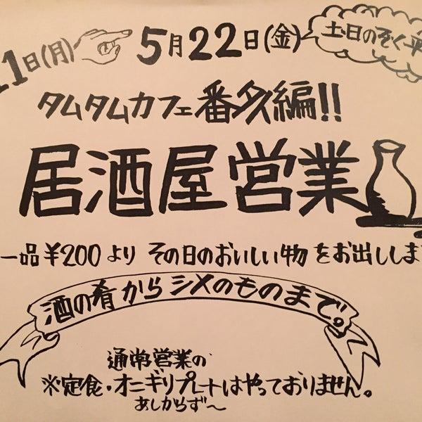 5月11日月曜〜22日金曜(土日除く平日のみ)は『タムタムカフェ番外編!! 居酒屋営業』 @tamutamucafe 18時~24時Foodラストオーダーの営業で居酒屋営業スタイルで日替わりのオススメのアテ各種をご用意してお待ちしております。定食・おにぎりプレートはお休みです。あしからず〜。DJブースも開放してるので飛び込みDJ大歓迎!