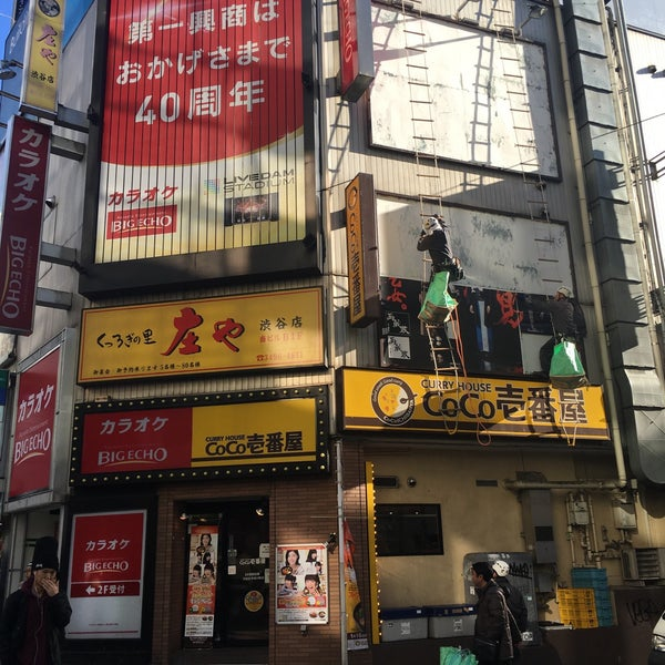 Photo taken at CoCo壱番屋 渋谷区宇田川町店 by Witchu W. on 12/29/2015