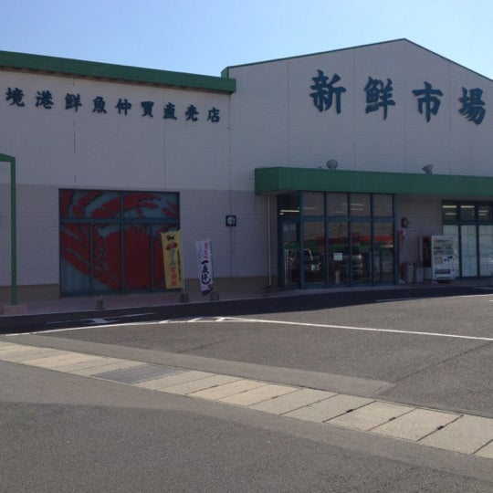 Photo taken at イオンモール日吉津 by 飛鳥 on 10/20/2012