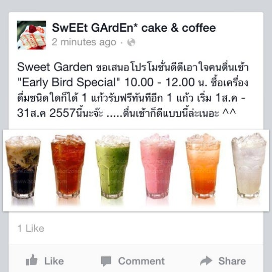 Photo taken at Sweet Garden by ornwara s. on 7/31/2014