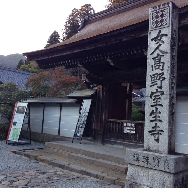 Photo taken at 室生寺 (Murouji Temple) by Emi T. on 12/14/2013