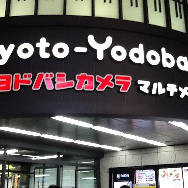 Photo taken at ヨドバシカメラ マルチメディア京都 by Vittorio C. on 8/21/2013