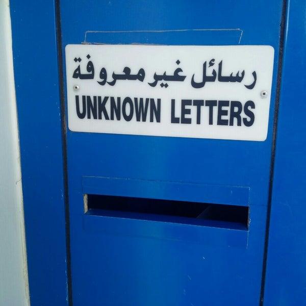 Photo taken at Emirates Post Office مكتب بريد الإمارات by JC F. on 11/28/2015