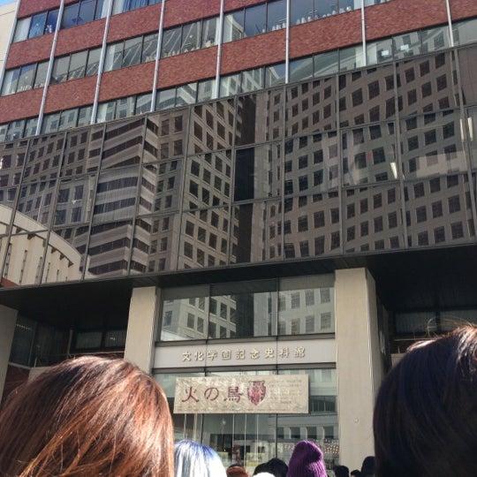 Photo taken at Bunka Gakuen University by みしん on 12/8/2012
