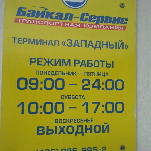 БайкалСервис Москва адреса филиалов и терминалов