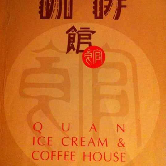 Photo taken at Quan Ice Cream & Coffee House (咖啡馆) by Gracie C. on 11/28/2012